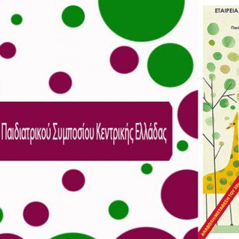 Αναβολή/Μετάθεση του 20ου Παιδιατρικού Συμποσίου Κεντρικής Ελλάδας cover image
