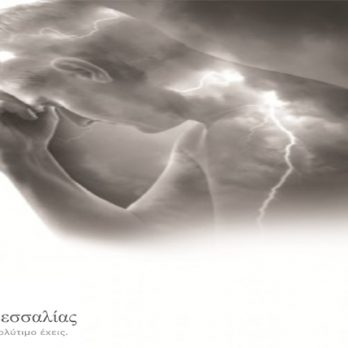 Ο χρόνιος πόνος είναι νόσος και η ανακούφιση δικαίωμα cover image