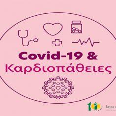 Κορωνοϊός και καρδιοπάθειες cover image