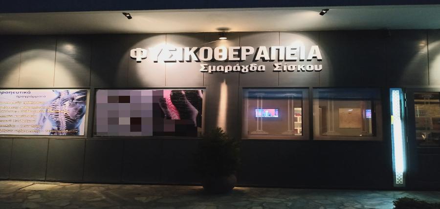 ΣΙΣΚΟΥ ΣΜΑΡΑΓΔΑ - φωτογραφία από το ιατρείο
