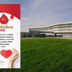 Ημέρα Εθελοντικής Αιμοδοσίας cover image
