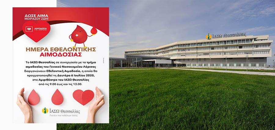 Ημέρα Εθελοντικής Αιμοδοσίας article cover image