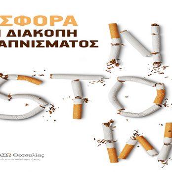 Μεγάλη προσφορά για πρόγραμμα διακοπής καπνίσματος στο ΙΑΣΩ Θεσσαλίας! cover image