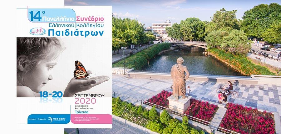 14ο Πανελλήνιο Συνέδριο Ελληνικού Κολλεγίου Παιδιάτρων article cover image