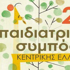 20οΠαιδιατρικό Συμπόσιο Κεντρικής Ελλάδας cover image