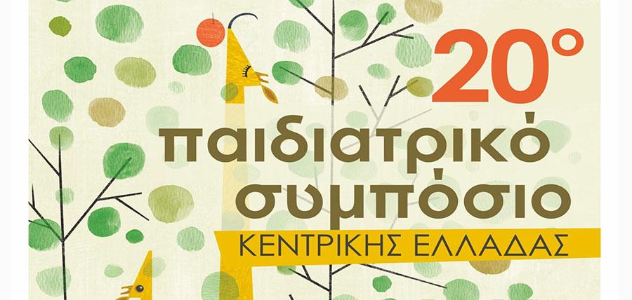 20οΠαιδιατρικό Συμπόσιο Κεντρικής Ελλάδας article cover image