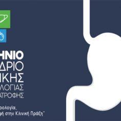 3ο Πανελλήνιο Συνέδριο Παιδιατρικής Γαστρεντερολογίας, Ηπατολογίας και Διατροφής cover image