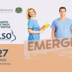 ΙΑΣΩ Θεσσαλίας: Σεμινάριο Μαιευτικού Επείγοντος cover image