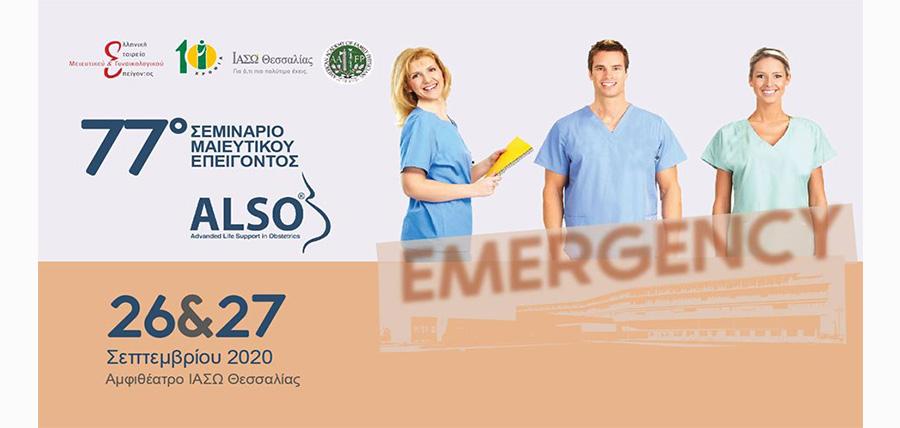ΙΑΣΩ Θεσσαλίας: Σεμινάριο Μαιευτικού Επείγοντος article cover image