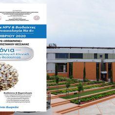 HPV & Βιοδείκτες στην Μαιευτική & Γυναικολογία Νο 6 cover image