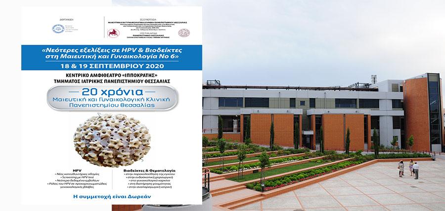 HPV & Βιοδείκτες στην Μαιευτική & Γυναικολογία Νο 6 article cover image