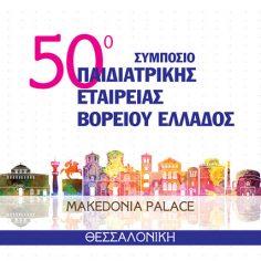 50ο Συμπόσιο Παιδιατρικής Εταιρείας Βορείου Ελλάδος cover image