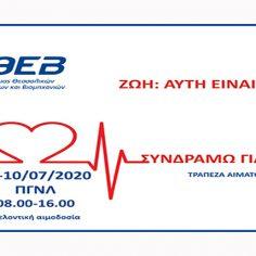 Εθελοντική αιμοδοσία για την ενίσχυση της τράπεζας αίματος ΣΘΕΒ cover image