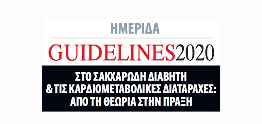 Guidelines 2020 στο Σακχαρώδη Διαβήτη και τις Καρδιομεταβολικές Διαταραχές: Από τη θεωρία στην πράξη article cover image