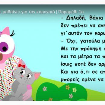 Η Βάγια η κουκουβάγια μιλάει για τον κορονοϊό cover image