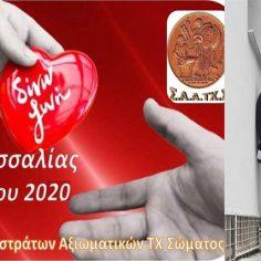 Αιμοδοσία Αποστράτων Τεχνικού Σώματος cover image