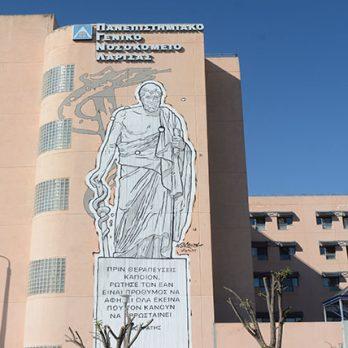 Ενίσχυση του Πανεπιστημιακού Νοσοκομείου Λάρισας από το Ίδρυμα Λάτση cover image