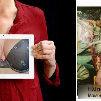 Καρκίνος του μαστού cover image