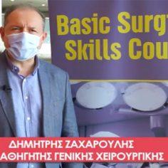 Το διεθνές Course των βασικών χειρουργικών δεξιοτήτων  (VIDEO) cover image