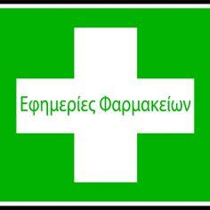 Εφημερίες Φαρμακείων cover image