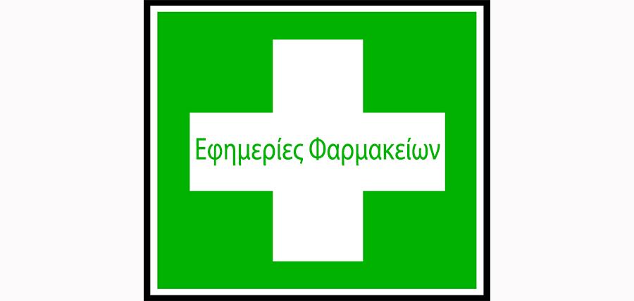 Εφημερίες Φαρμακείων article cover image