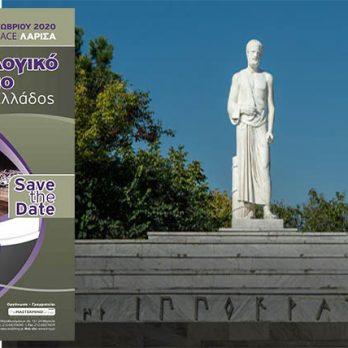 23ο Καρδιολογικό Συνέδριο Κεντρικής Ελλάδος cover image