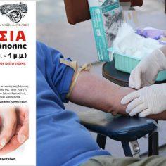 Εθελοντική αιμοδοσία διοργανώνει η 1η Κοινότητα του Δήμου Λαρισαίων cover image
