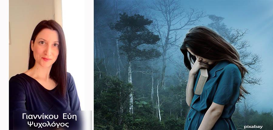 Γυναικεία Κατάθλιψη: Μύθος ήΑλήθεια; article cover image
