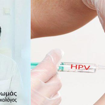 Ενημέρωση εμβολιασμού κατά του HPV ( Human papillomavirus- Ιός των ανθρωπίνων θηλωμάτων ) cover image