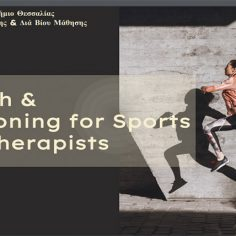 Πανεπιστήμιο Θεσσαλίας: «Strength and Conditioning for Sports Physiotherapists» cover image