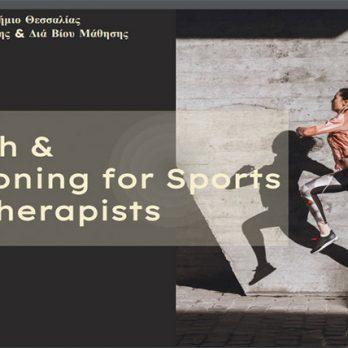Πανεπιστήμιο Θεσσαλίας: «Strength and Conditioning for Sports Physiotherapists» cover image
