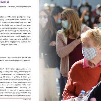 Αυτό είναι το ελληνικό εγχειρίδιο εμβολιασμού κατά του COVID-19 cover image