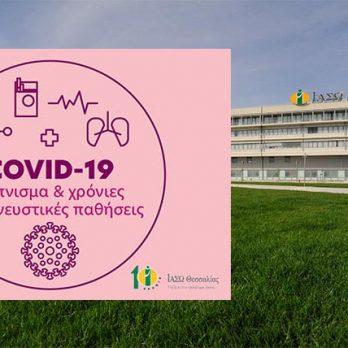 Η σχέση των χρόνιων αναπνευστικών παθήσεων (ΧΑΠ, άσθμα) και του καπνίσματος με τον COVID-19 cover image