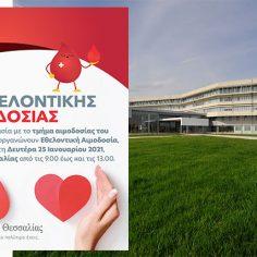 ΙΑΣΩ ΘΕΣΣΑΛΙΑΣ: Εθελοντική Αιμοδοσία τη Δευτέρα 25 Ιανουαρίου 2021 cover image