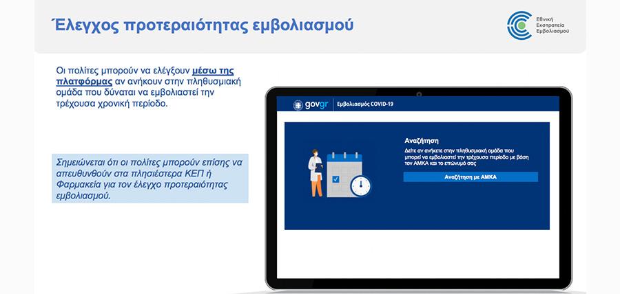 Εμβόλιο για τον κορονοϊό: Άνοιξε η πλατφόρμα για τον προγραμματισμό article cover image