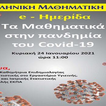 """ΗΜΕΡΙΔΑ: """"Τα Μαθηματικά στην πανδημία Covid-19"""" cover image"""