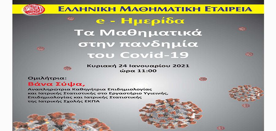 """ΗΜΕΡΙΔΑ: """"Τα Μαθηματικά στην πανδημία Covid-19"""" article cover image"""