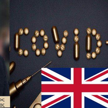Εμβολιασμοί στη Βρετανία: τι ξέρουμε και τι δεν ξέρουμε cover image