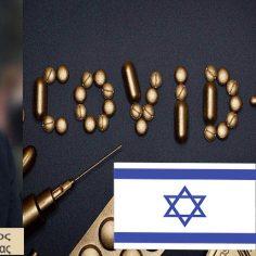 Μόσιαλος: Το πείραμα του μαζικού εμβολιασμού στο Ισραήλ. Αισιόδοξα νέα cover image