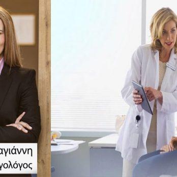 Ρινοπλαστική – Το πρώτο ραντεβού με τον γιατρό…τι να περιμένετε cover image