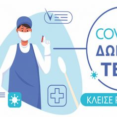 Δ. Τρικκαίων: Με ένα κλικ, αίτηση για δωρεάν τεστ COVID-19 cover image