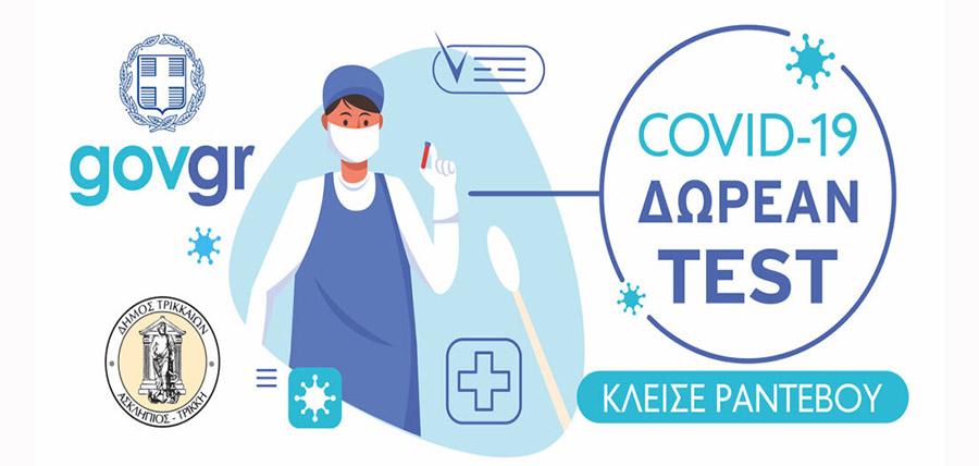 Δ. Τρικκαίων: Με ένα κλικ, αίτηση για δωρεάν τεστ COVID-19 article cover image