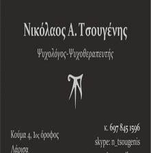 ΤΣΟΥΓΕΝΗΣ  Α.  ΝΙΚΟΛΑΟΣ