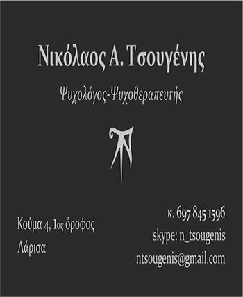 ΤΣΟΥΓΕΝΗΣ  Α.  ΝΙΚΟΛΑΟΣ - φωτογραφία
