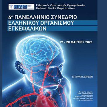 4ο Πανελλήνιο Συνέδριο Ελληνικού Οργανισμού Εγκεφαλικών cover image