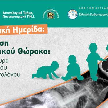 Απεικόνιση Παιδιατρικού Θώρακα: Από την πλευρά του Παιδιάτρου και του Ακτινολόγου cover image