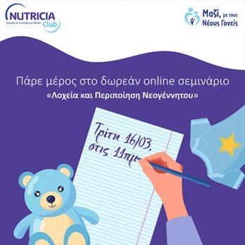 WEBINAR: Λοχεία και Περιποίηση Νεογέννητου cover image