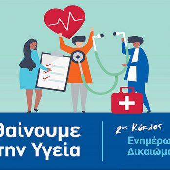 Δήμος Λαρισαίων: «Μαθαίνουμε για την Υγεία» cover image