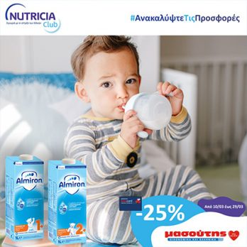 Nutricia: Almiron Growing Up 1+ και Almiron Growing Up 2+ cover image