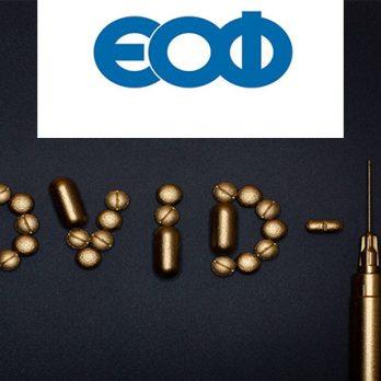 ΕΟΦ: Απόπειρες πώλησης ψευδεπίγραφων εμβολίων covid-19 cover image